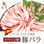 腹肉 - イベリコ豚 豚肉 バラスライス 送料無料1kg 250gでシート区切り ギフトの際は風呂敷包みでお届け