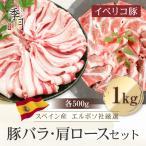 腹肉 - イベリコ豚 豚肉 バラ&肩ロース 送料無料 お試し1kgセット ギフトの際は風呂敷包みでお届け
