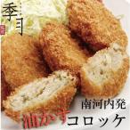 コロッケ 惣菜 冷凍 当店限定 大阪河内発 油かすコロッケ 8個