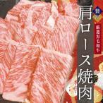 牛肉 BBQ バーベキュー 焼肉 黒毛和牛 肩ロース盛り合わせ 250g