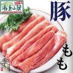 腿肉 - 霧島山麓ポーク 豚肉 もも スライス 600g 300g×2パック