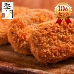 コロッケ 惣菜 冷凍 お得な10個セット 昔懐かしお肉屋