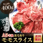 牛肉 A5等級 黒毛和牛 九州ブランド牛 芳醇霜降りモモスライス400g 送料無料 新年会 ギフト