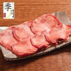 焼肉 牛タン バーベキュー BBQ 200g 厳選ホルモン 素材の美味しさ お肉屋さん自信のとろける牛タン
