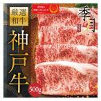 神戸牛 牛肉 A5等級 極撰クラシタローススライス 500g 250g×2パックでお届け お取り寄せ グルメ ギフト