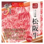 Chuck - お中元 御中元 ギフト 肉 松阪牛 牛肉  A5等級 極上クラシタローススライス 500g 250g×2パックでお届け お取り寄せ グルメ ギフト