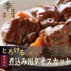 牛肉 黒毛和牛 煮込み専用 サイコロ ダイスカット ビーフシチュー カレー 300g