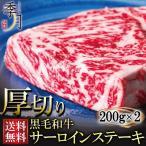 kien-store_steak-atugiri
