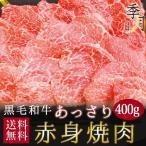 牛肉 BBQ バーベキュー 焼肉 黒毛和牛 ヘルシー赤身焼肉 400g 送料無料