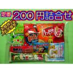 10,000円以上お買い上げで、500円分のお菓子サービス!!【200円詰合せ菓子(定番)】