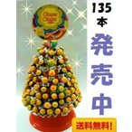 【送料無料】135本チュッパチャプス ツリーディスプレイ!H30年11月発売