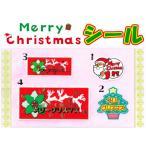 クリスマス用シールNo1【サンタクロース】