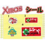 クリスマス用シールNo2【Xmasツリー】
