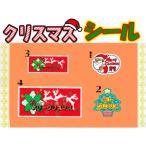 クリスマス用シールNo3【Xmasトナカイ 小】