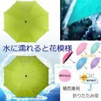日傘 晴雨兼用 折りたたみ UVカット 100%遮光 涼感日傘 遮熱 花模様 雨対策  cl-30128206 オープン記念 セール 送料無料 ポイント消化