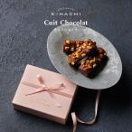 Yahoo!キハチオンラインショップバレンタイン 2019 チョコレート ギフト チョコレート 詰め合わせ かわいい バレンタイン チョコ プチギフト キハチ キュイショコラ(T)