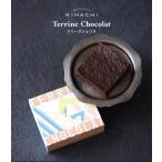 父の日 プレゼント 父の日 ギフト スイーツ お中元 ギフト プレゼント お菓子 チョコレート ケーキ キハチ テリーヌショコラ