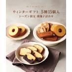 バレンタイン スイーツ お菓子 ギフト 焼き菓子 洋菓子 詰め合わせ キハチ ウィンターギフト 5種15個入