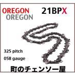 オレゴンソーチェン21BPX-66E チェンーソー替刃 チェンソーソーチェン 21BPX66コマ