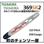 ツムラ先端交換式軽量バー24インチ(369SK2)(60cm)(21BPX)