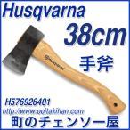 ハスクバーナ 手斧 38cm