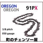 オレゴンソーチェン91PX-53E チェンーソー替刃 チェンソーソーチェン91PX-53コマ