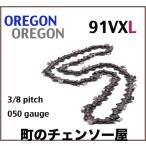 オレゴンソーチェン91VXL-58E チェーンソー替刃 チェンソーソーチェン91VXL-58コマ