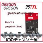 オレゴンソーチェン95VPX-66E チェンーソー替刃 チェンソーソーチェン95VPX-66コマ