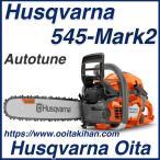 ハスクバーナチェンソー545-18RT(45cm)H30(PX)送料無料/国内正規品