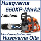 ハスクバーナチェンソー550XP-JP18RTL(H25)(45cm)(国内正規品)