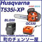 ハスクバーナバッテリーチェンソーT536Li-XP12SP(30cm)(90PX) フルセット