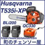 ハスクバーナバッテリーチェンソーT536Li-XP12SP(30cm)(90PX)充電器&バッテリー2個セット/フルセットプレミアム