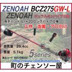 ゼノア刈払機BCZ275GW-L/両手ハンドル/ジュラルミンロング仕様/送料無料