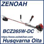 ゼノア刈払機BCZ265W-DC 両手ハンドル仕様 デュアルチョーク仕様