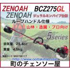 ゼノア刈払機BCZ275GL/ループハンドル/ジュラルミンパイプ仕様/送料無料