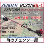 ゼノア刈払機BCZ275GL-L ループハンドル ジュラルミンロング仕様