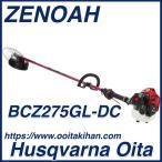 ゼノア刈払機BCZ275GL-DC/ループハンドル仕様/ジュラルミンパイプ仕様/送料無料/草刈機