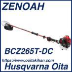ゼノア刈払機BCZ265T-DC ツーグリップ仕様 デュアルチョーク仕様