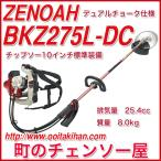 ゼノア背負い式刈払機 BKZ275L-DC ループハンドル仕様 くるくるカッター 送料無料