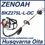 ゼノア背負い式刈払機/BKZ275L-L-DC/+12cmロングパイプ仕様/送料無料