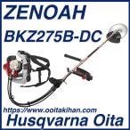 ゼノア背負い式刈払機BKZ275B-DC バーハンドル仕様 送料無料