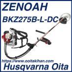 ゼノア背負い式刈払機BKZ275B-L-DC/+12cmロングパイプ仕様/送料無料