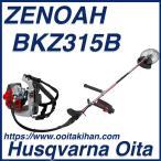 ゼノア背負い式刈払機BKZ315B/バーハンドル仕様/送料無料