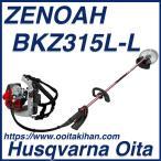 ゼノア背負い式刈払機BKZ315L-L/ロングパイプ仕様/送料無料