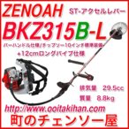ゼノア背負い式刈払機BKZ315B-L/ロングパイプ仕様/送料無料