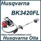 ゼノア背負い式刈払機BK3420FL/フロートタイプ/STレバー仕様
