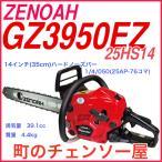 ゼノアチェンソーGZ3950EZ25HS14  14インチ(35cm) ハードノーズ仕様 25AP 送料無料