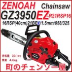 ゼノアチェンソーGZ3950EZR21RSP16/16インチ(40cm)21BPX/送料無料