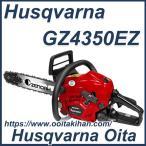 ゼノアチェンソーGZ4350EZR21RSP18/18インチ(45cm)/21BPX/送料無料