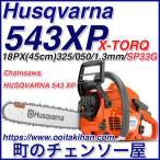 ハスクバーナチェンソー543XP-JP18PX(H30)(45cm)(国内正規品)